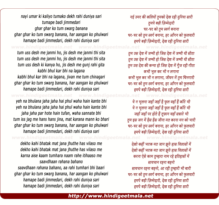 lyrics of song Nayee Umar Kee Kaliyo Tumako
