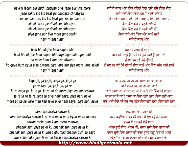 lyrics of song Nayi Ri Lagan Aur Mithi Batiyaan