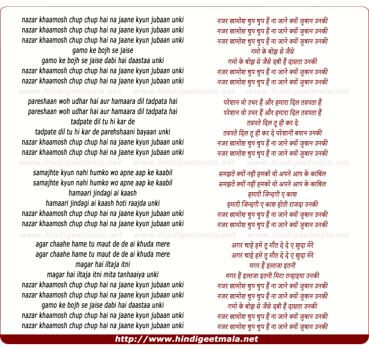 lyrics of song Nazar Khaamosh Chup Chup Hai