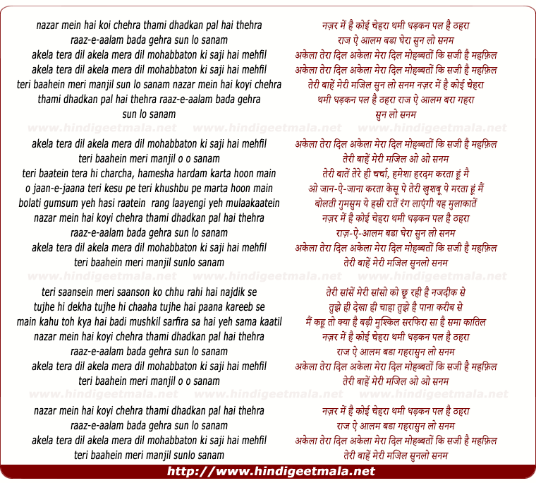 lyrics of song Nazar Mein Hai Koyi Chehra