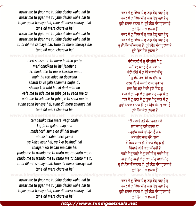 lyrics of song Nazar Mein Tu, Jigar Mein Tu