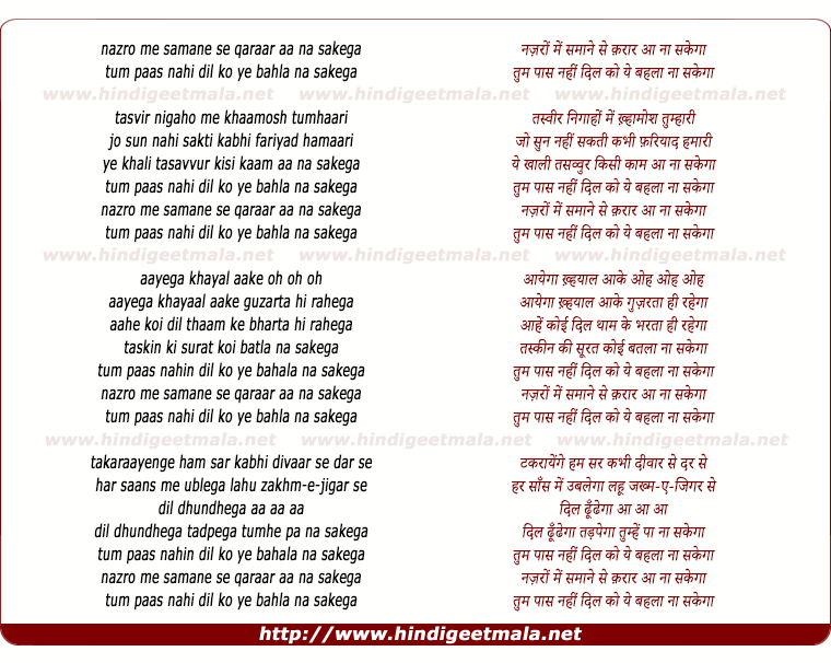 lyrics of song Nazaron Mein Samaane Se Qaraar