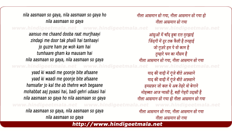 lyrics of song Neela Aasmaan So Gaya - Female
