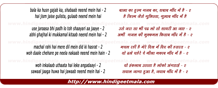 lyrics of song Bala Ka Husn Gazab Ka Shabab Nind Me Hai