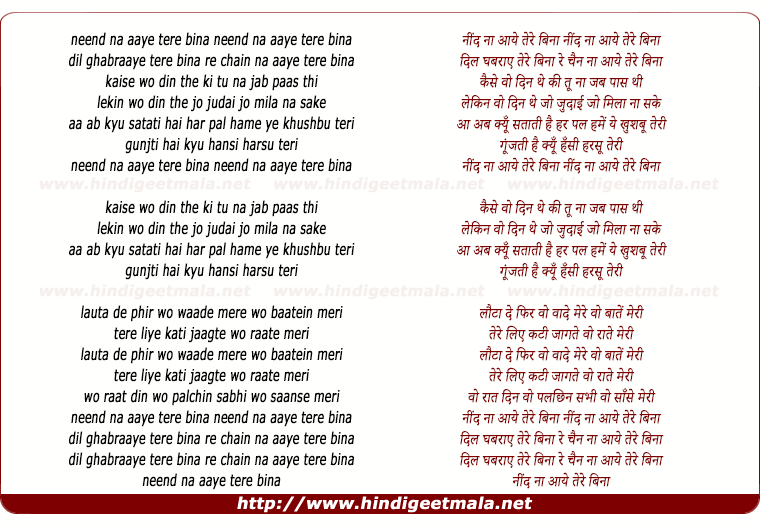 lyrics of song Neend Na Aaye Tere Bina