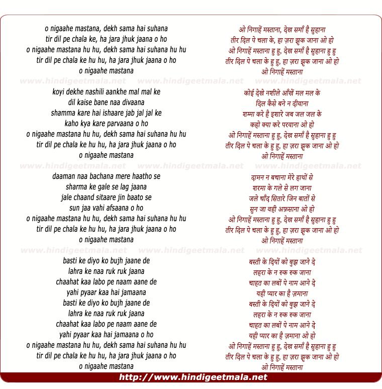 lyrics of song O Nigahe Mastana, Dekh Sama Hai Suhana