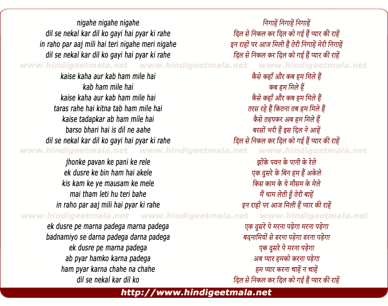 lyrics of song Nigahein Nigahein Nigaheinn