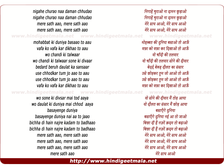 lyrics of song Nigahe Churao Naa Daman Chhudao