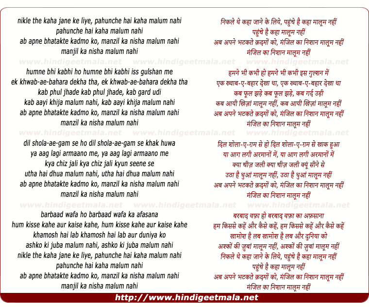 lyrics of song Nikle The Kaha Jane Ke Liye