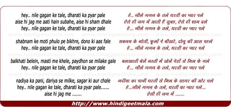 lyrics of song Hey, Nile Gagan Ke Tale, Dharti Ka Pyar Pale