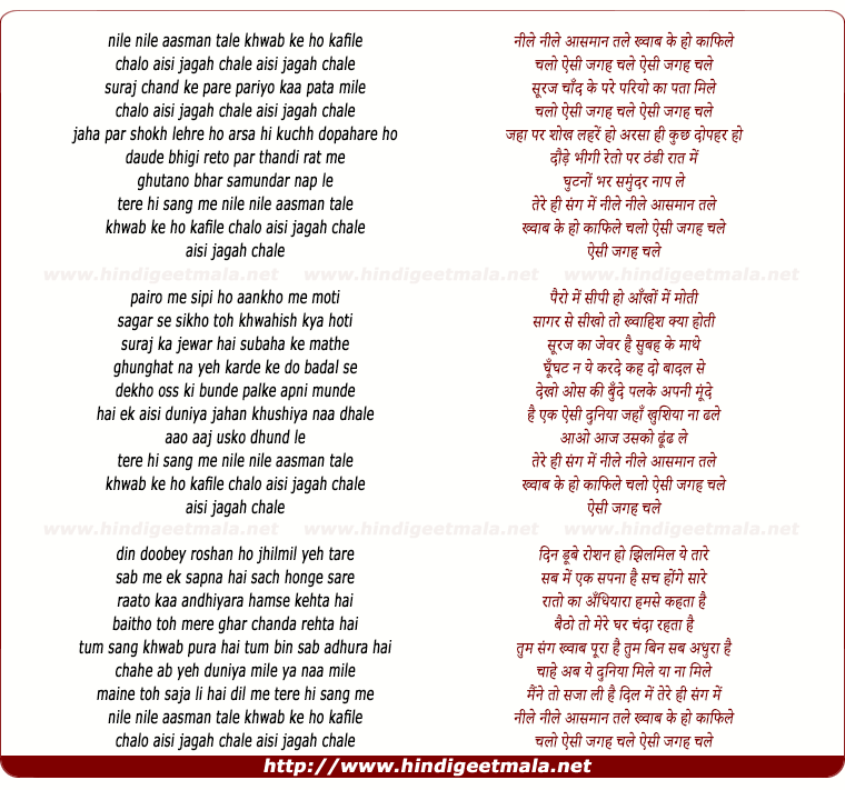 lyrics of song Nile Nile Aasman Tale, Khwab Ke Ho Kafile