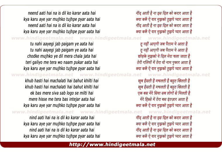 lyrics of song Nind Aatee Hai Na