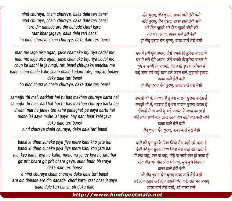 lyrics of song Nind Churaye, Chain Churaye