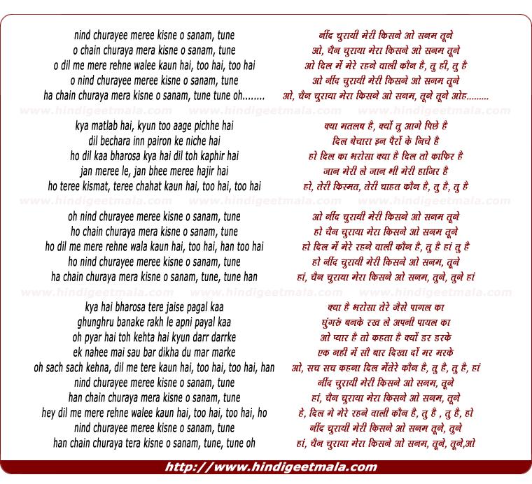 Tu Mera Hai Sanam Song Download: नींद चुराई मेरी किसने