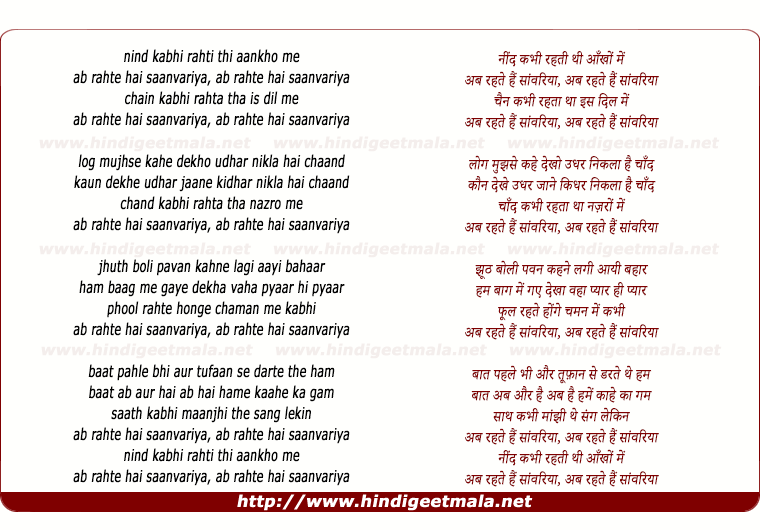 lyrics of song Nind Kabhi Rahati Thi Aankhon Mein