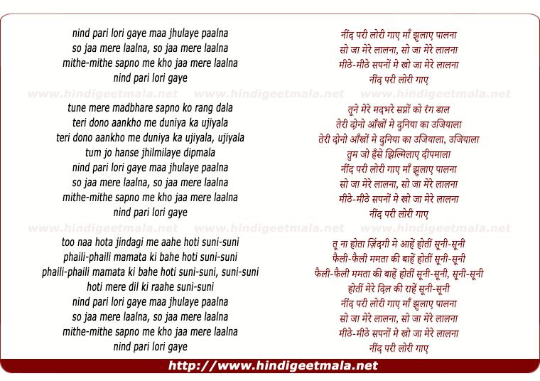lyrics of song Nind Paree Loree Gaye