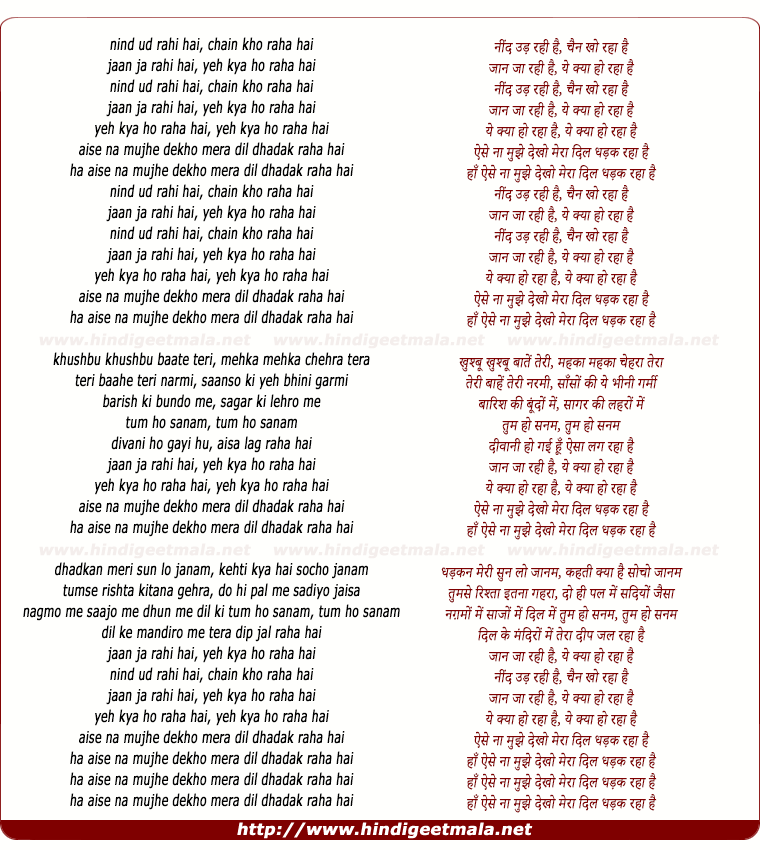 lyrics of song Nind Udd Rahee Hai, Chain Kho Raha Hai