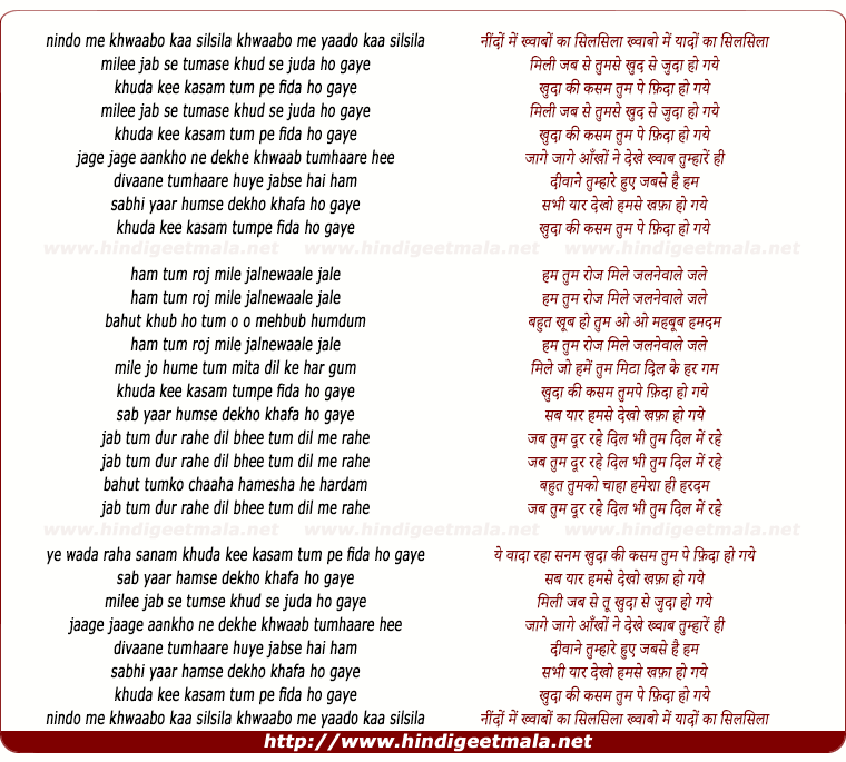lyrics of song Nindo Me Khwaabo Kaa Silsila