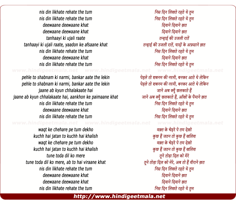 lyrics of song Nis Din Likhate Rehate The Tum