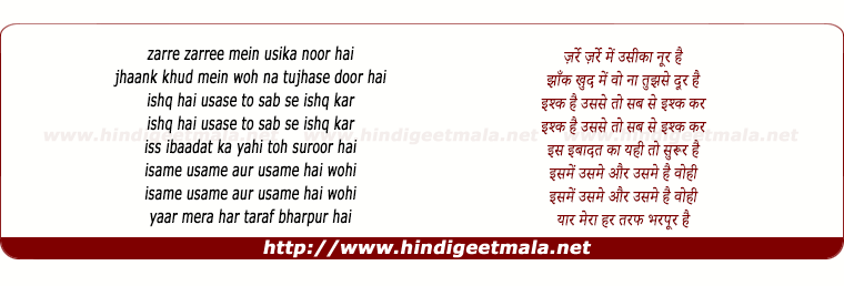 lyrics of song Zarre Zarree Mein Usi Ka Noor Hai