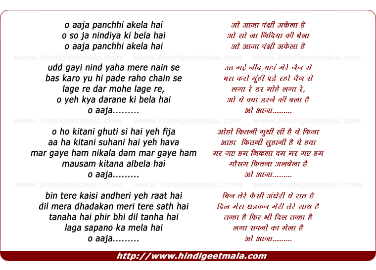lyrics of song O Aaja Panchhee Akela Hai