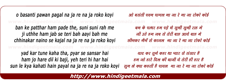 lyrics of song O Basantee Pawan Pagal Na Ja Re