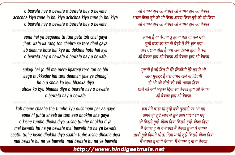 lyrics of song O Bewafa Haye O Bewafaa