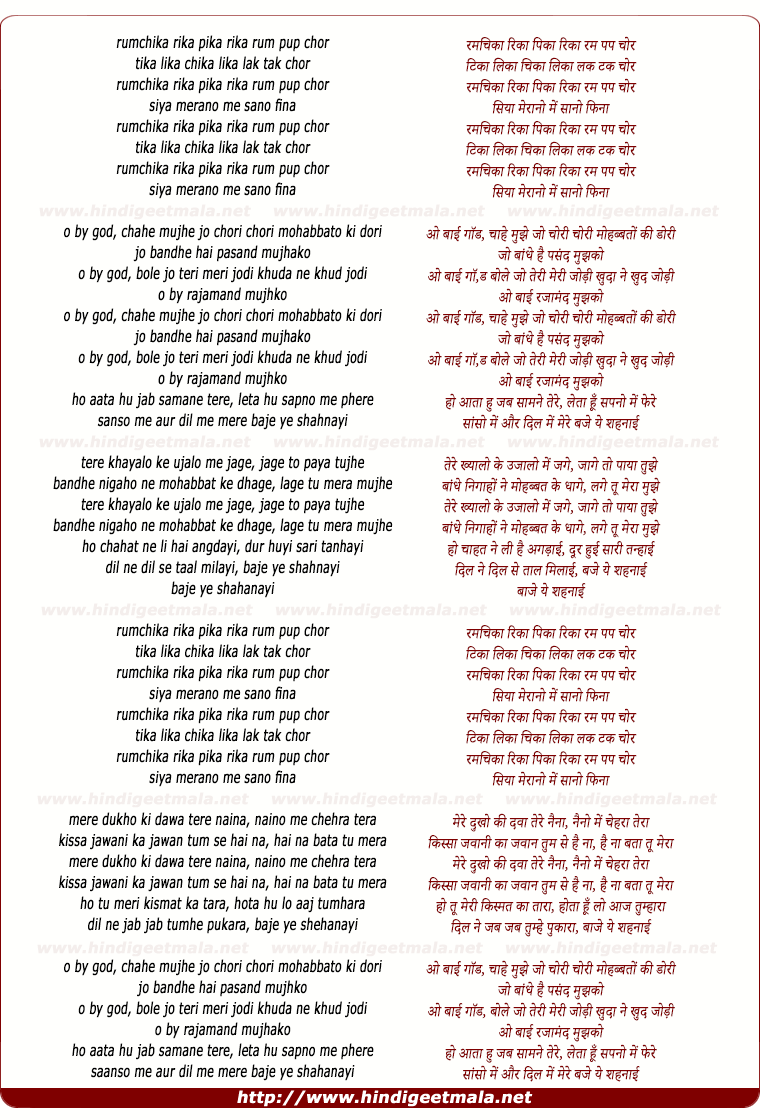 lyrics of song O By God, Chahe Mujhe Jo Chori Chori