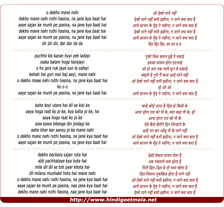 lyrics of song O Dekho Maane Nahee Ruthee Hasina