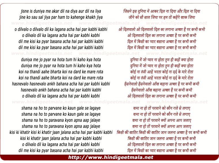 lyrics of song O Dilvaalo Dil Kaa Lagaana Achcha Hai