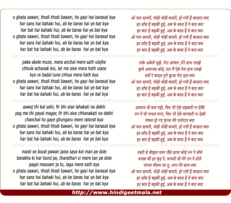 lyrics of song O Ghataa Saawaree