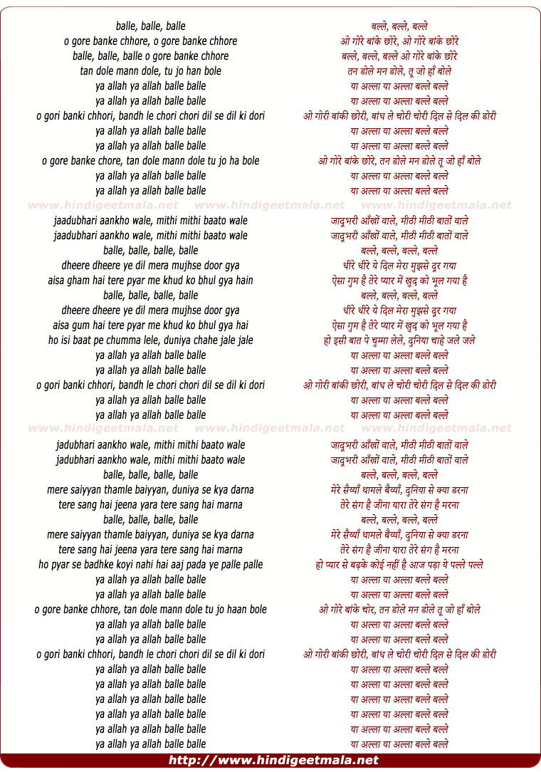 lyrics of song O Gore Bake Chhore
