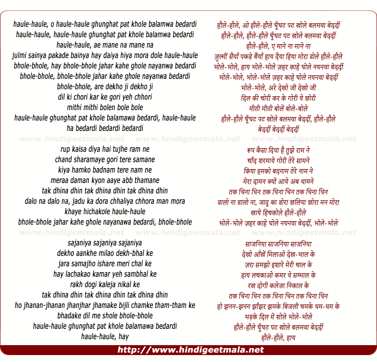 lyrics of song O Haule Haule Ghunghat Pat Khole