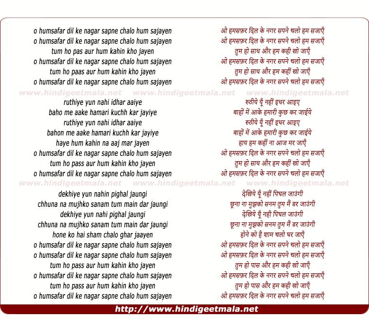 lyrics of song O Humsafar Dil Ke Nagar