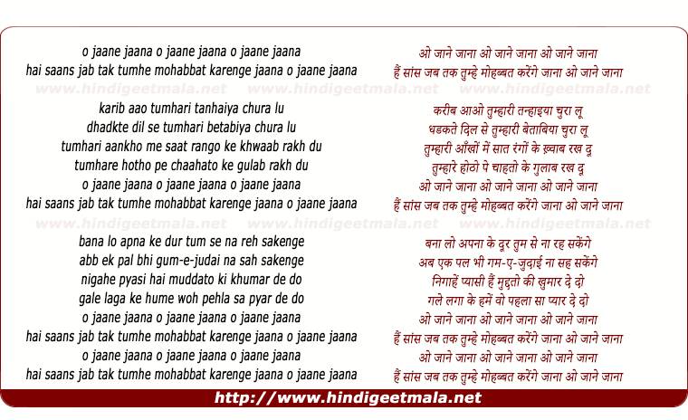 lyrics of song O Jaane Jaana