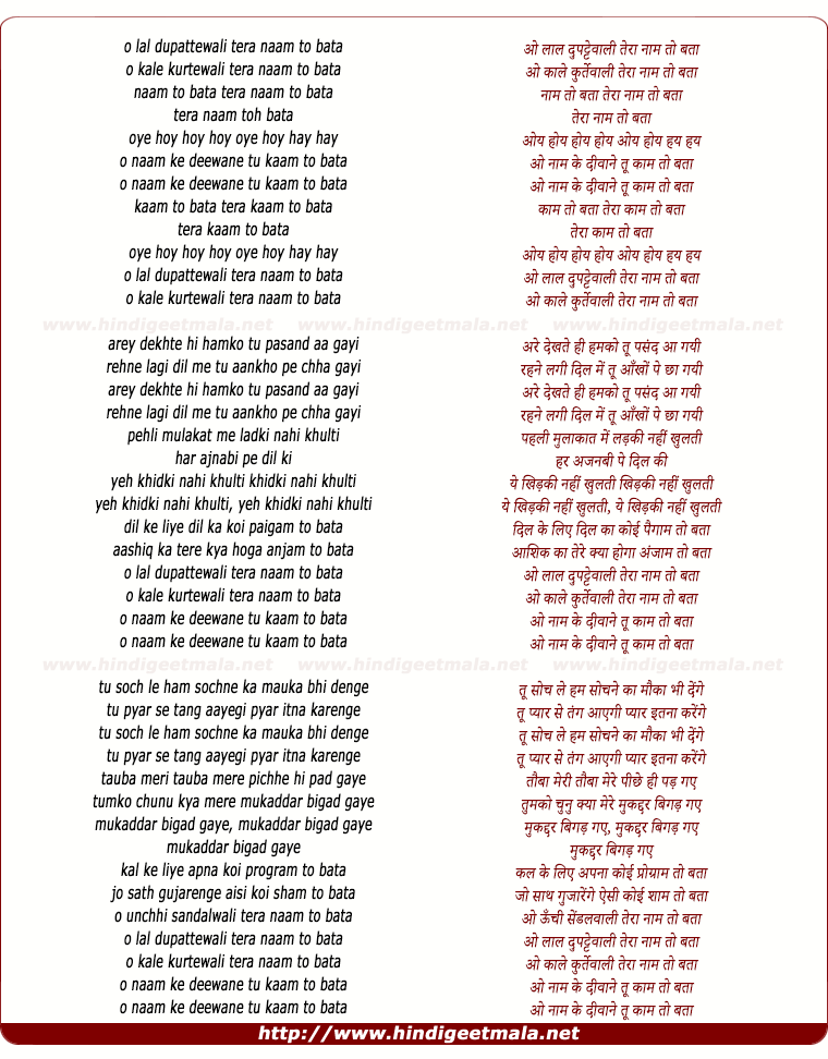 lyrics of song O Lal Dupattewali Tera Nam To Bata