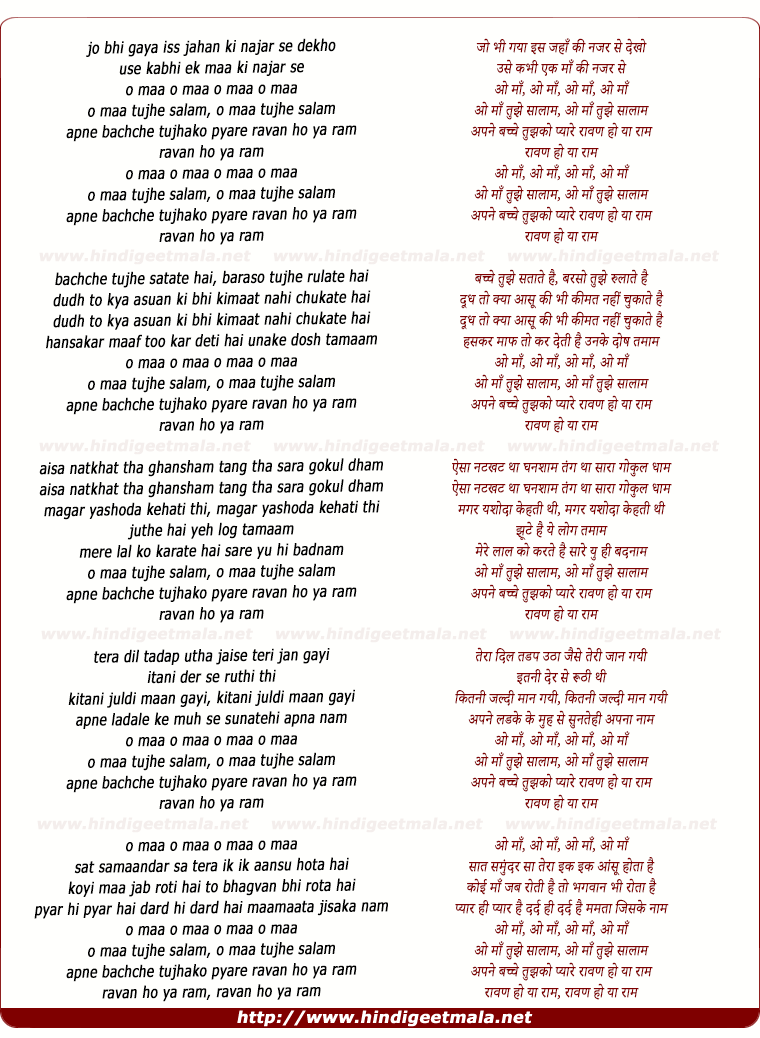 lyrics of song O Maa Tujhe Salam