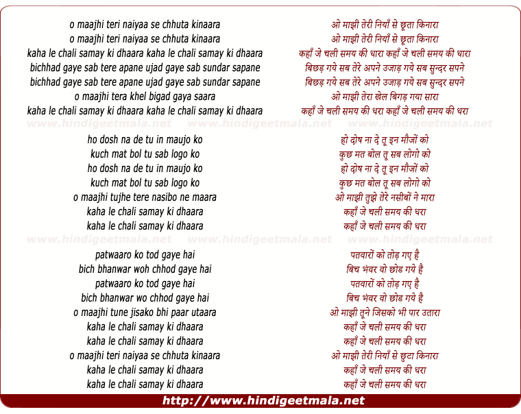 lyrics of song O Maajhi Teri Naiyaan Se Chhuta Kinaara