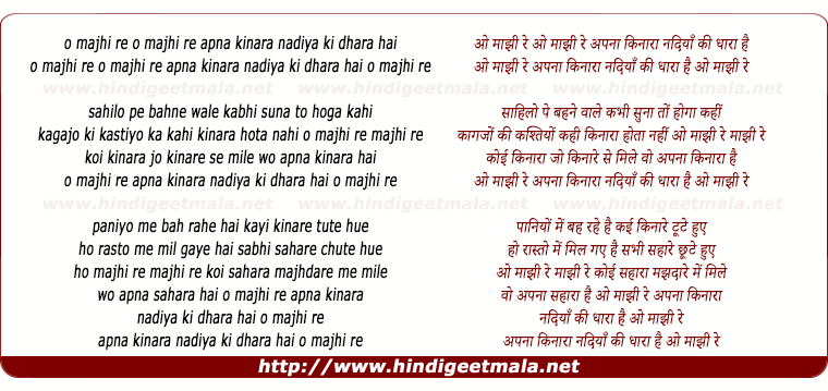 lyrics of song O Majhi Re