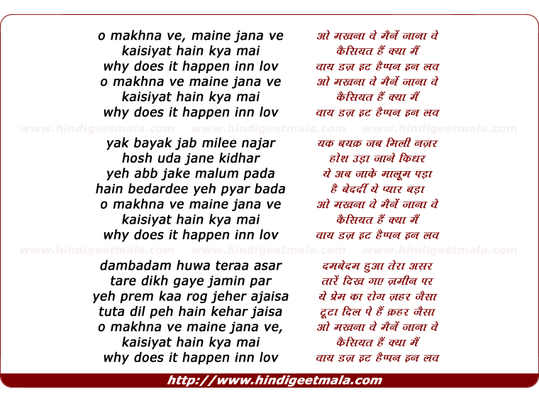 lyrics of song O Makhna Ve, Maine Jana Ve