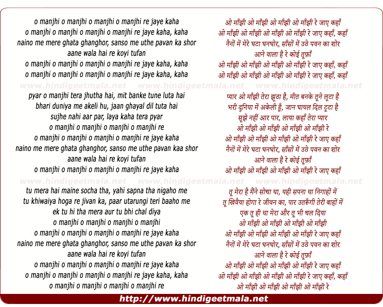 lyrics of song O Manjhi Re Jaye Kaha