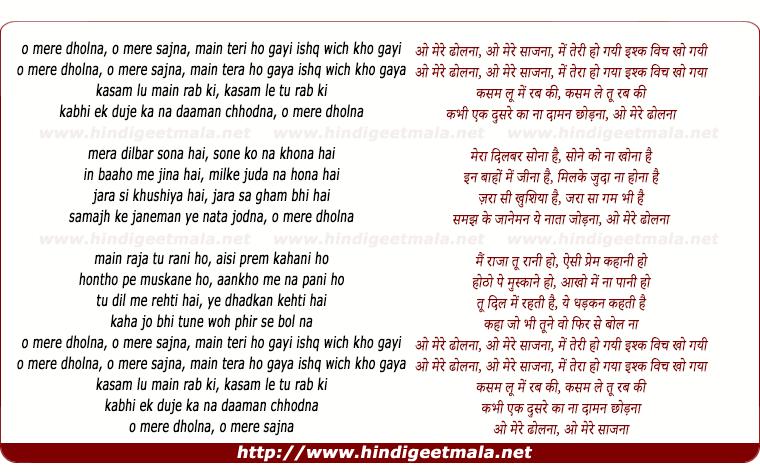 lyrics of song O Mere Dholna, O Mere Sajna