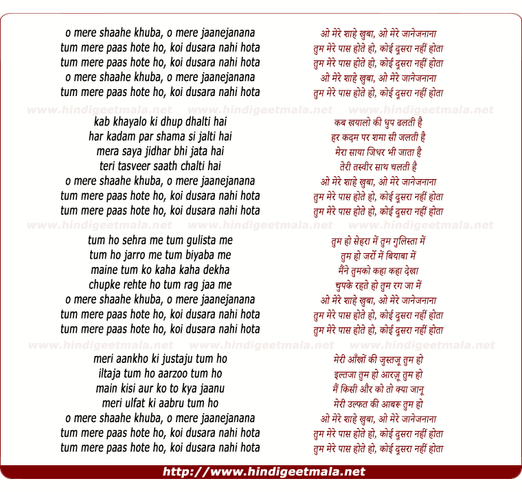 lyrics of song O Mere Shahe Khuban