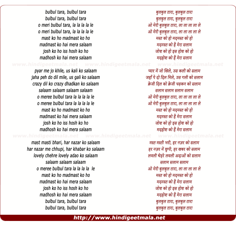 lyrics of song O Meree Bulbul Tara