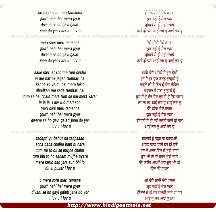 lyrics of song O Meri Soni, Meri Tamanna