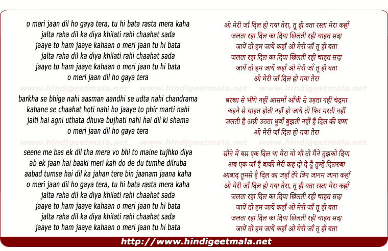 lyrics of song O Meri Jaan Dil Ho Gaya Tera