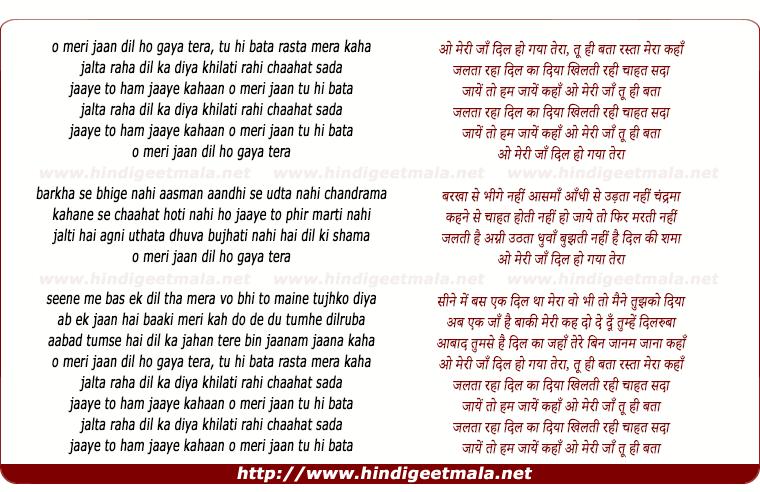 lyrics of song O Meri Jaan Dil Ho Gaya Tera