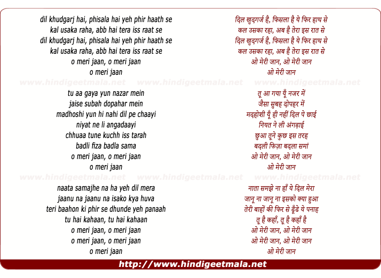 lyrics of song Dil Khudgarj Hai Fisla Hai Ye Fir Hath Fir