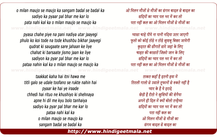 lyrics of song O Milan Maujon Ka
