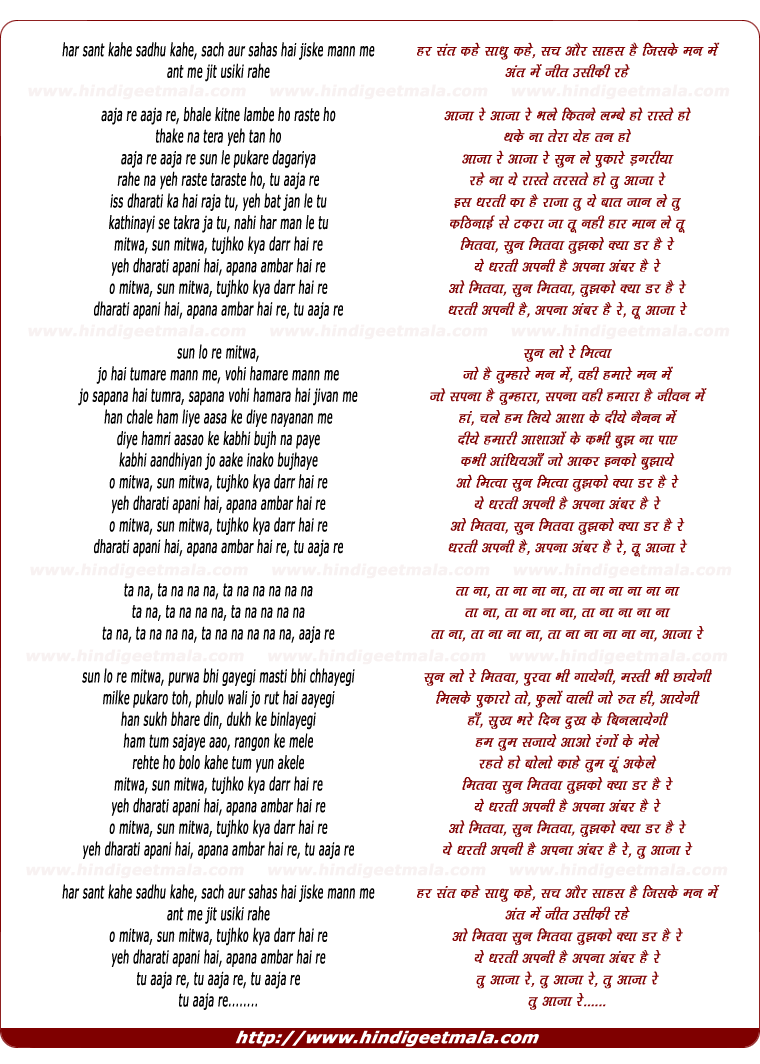 lyrics of song O Mitwa, Sun Mitwa